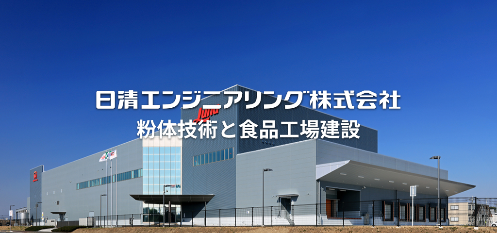 Nisshin Engineering Inc. Progressing powder technology