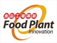 Food Plant Innovation ~食品工場革新~