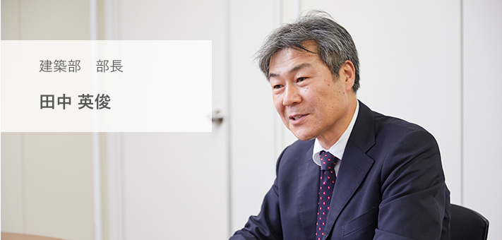 建築部 田中英俊 | 日清エンジニアリング株式会社